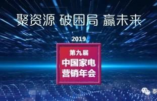 喜讯!泰美斯壁挂炉荣获2019中国家电卓越品质奖